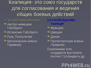 Коалиция- это союз государств для согласования и ведения общих боевых действий 1