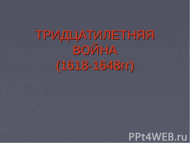 ТРИДЦАТИЛЕТНЯЯ ВОЙНА(1618-1648гг)