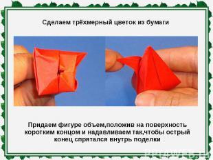 Сделаем трёхмерный цветок из бумаги Придаем фигуре объем,положив на поверхность