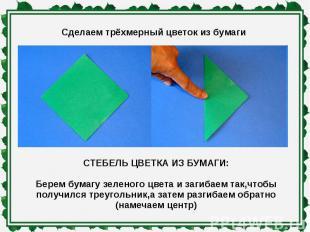 Сделаем трёхмерный цветок из бумаги СТЕБЕЛЬ ЦВЕТКА ИЗ БУМАГИ: Берем бумагу зелен