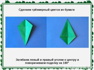 Сделаем трёхмерный цветок из бумаги Загибаем левый и правый уголки к центру и по