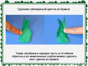 Сделаем трёхмерный цветок из бумаги Также загибаем и правую часть и отгибаем обр