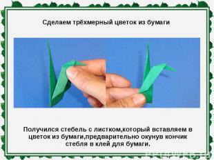 Сделаем трёхмерный цветок из бумаги Получился стебель с листком,который вставляе