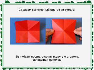 Сделаем трёхмерный цветок из бумаги Выгибаем по диагоналям в другую сторону, скл