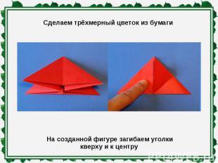 Сделаем трёхмерный цветок из бумаги На созданной фигуре загибаем уголки кверху и