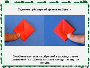 Сделаем трёхмерный цветок из бумаги Загибаем уголки и на обратной стороне,а зате