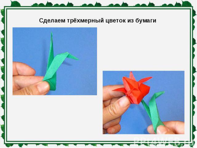 Сделаем трёхмерный цветок из бумаги