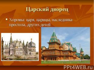 Царский дворец Хоромы: царя, царицы, наследника престола, других детей