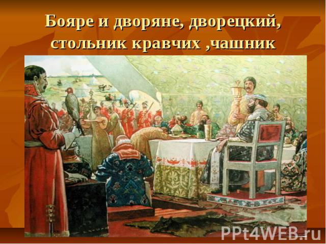Бояре и дворяне, дворецкий, стольник кравчих ,чашник