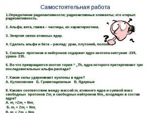 Самостоятельная работа 1.Определение радиоактивности; радиоактивные элементы; кт