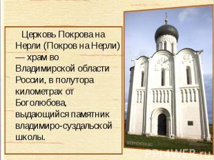 Церковь Покрова на Нерли (Покров на Нерли) — храм во Владимирской области России