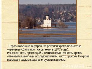 Первоначальные внутренние росписи храма полностью утрачены (сбиты при поновлении