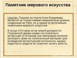 Памятник мирового искусства Церковь Покрова на Нерли близ Владимира является не