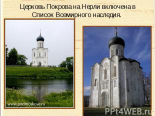 Церковь Покрова на Нерли включена в Список Всемирного наследия.