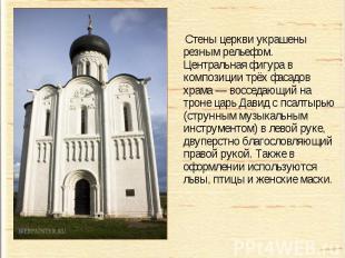 Стены церкви украшены резным рельефом. Центральная фигура в композиции трёх фаса