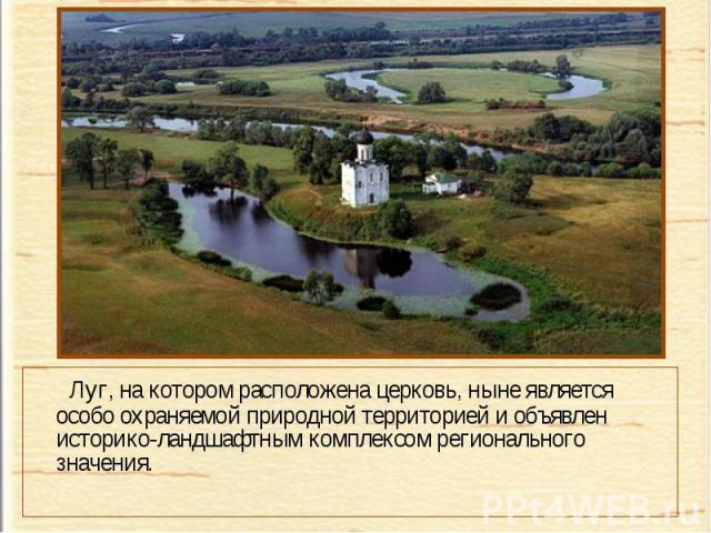 Луг, на котором расположена церковь, ныне является особо охраняемой природной территорией и объявлен историко-ландшафтным комплексом регионального значения.