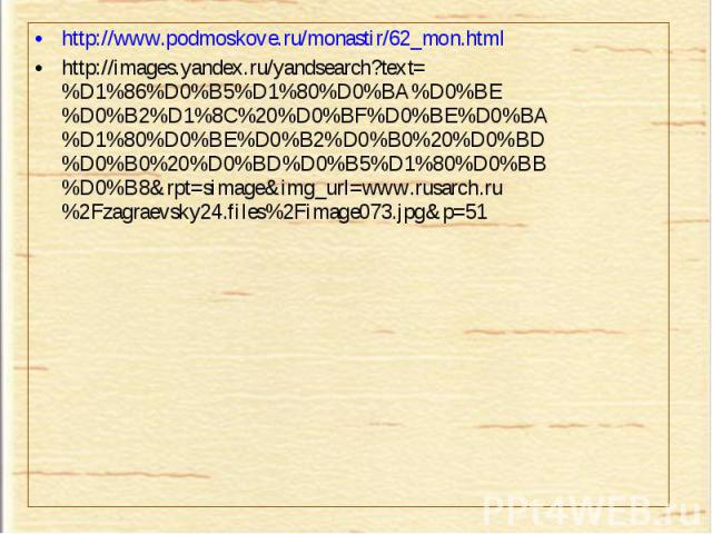 http://www.podmoskove.ru/monastir/62_mon.htmlhttp://images.yandex.ru/yandsearch?text=%D1%86%D0%B5%D1%80%D0%BA%D0%BE%D0%B2%D1%8C%20%D0%BF%D0%BE%D0%BA%D1%80%D0%BE%D0%B2%D0%B0%20%D0%BD%D0%B0%20%D0%BD%D0%B5%D1%80%D0%BB%D0%B8&rpt=simage&img_url=www.rusar…