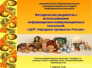 Муниципальное общеобразовательное учреждение Шарчинская средняя общеобразователь