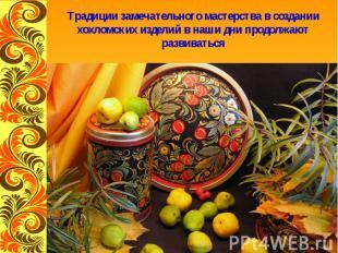 Традиции замечательного мастерства в создании хохломских изделий в наши дни прод