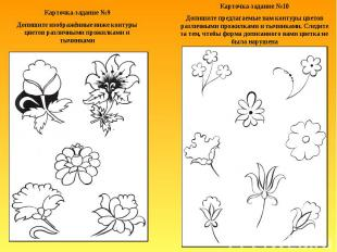Карточка-задание №9Допишите изображённые ниже контуры цветов различными прожилка