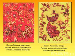 Панно «Петушок и курочка»Роспись по хохломским мотивамРабота Хотькиной ВикторииП