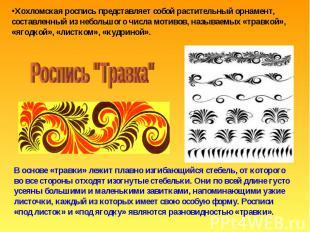 Хохломская роспись представляет собой растительный орнамент, составленный из неб