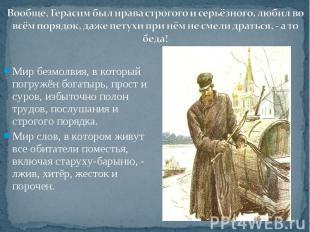 Вообще, Герасим был нрава строгого и серьёзного, любил во всём порядок, даже пет