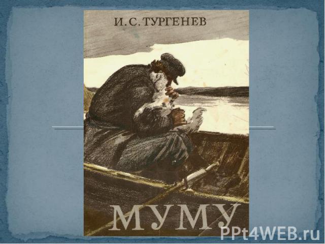 И.С.Тургенев Муму