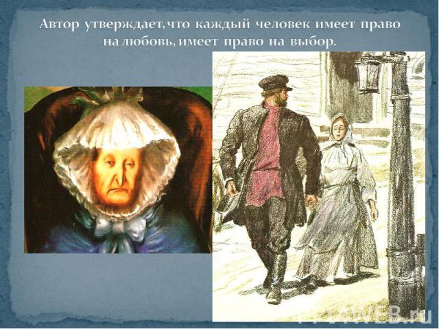 Автор утверждает, что каждый человек имеет право на любовь, имеет право на выбор.