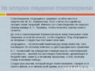 Из истории создания стихотворения Стихотворение «Бородино» занимает особое место