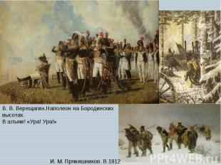 В. В. Верещагин.Наполеон на Бородинских высотах.В штыки! «Ура! Ура!» И. М. Пряни