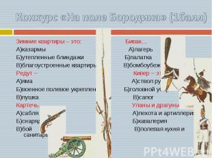 Конкурс «На поле Бородина» (1балл) Зимние квартиры – это: Бивак…А)казармы А)лаге