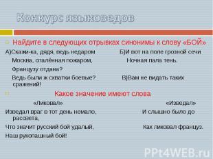 Конкурс языковедов Найдите в следующих отрывках синонимы к слову «БОЙ»А)Скажи-ка