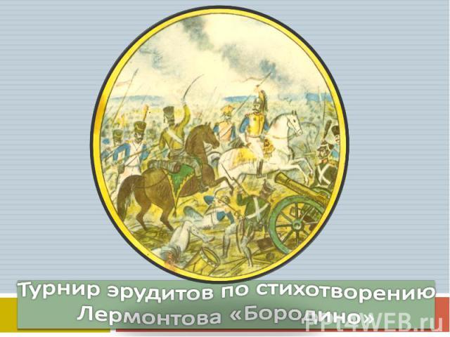 Турнир эрудитов по стихотворению Лермонтова «Бородино»