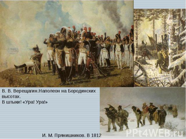 В. В. Верещагин.Наполеон на Бородинских высотах.В штыки! «Ура! Ура!» И. М. Прянишников. В 1812 году.