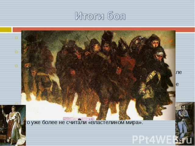 Итоги боя Наполеон пересел границу России во главе 600-тысячной армии, под Бородином за 15 часов боя потерял 60 тысяч. Дойдя до Москвы через 3 месяца, Наполеон насчитывал немногим более 100 000 штыков.Русское упорство и стойкость, верная стратегия и…