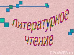 Литературноечтение