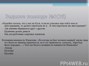Задание команде №3(3б) «Надобно сказать, что у нас на Руси, если не угнались еще
