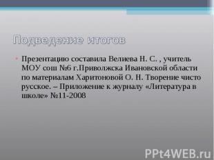 Подведение итогов Презентацию составила Велиева Н. С. , учитель МОУ сош №6 г.При