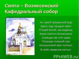 Свято – Вознесенский Кафедральный собор Ах, какой прекрасный вид!Здесь над город