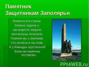 ПамятникЗащитникам Заполярья Воевала вся страна.Боевые ордена и,как водится, мед