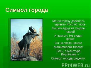 Символ города Мончегорску довелось удивить Россию: лосьВышел вдруг из тундры наш