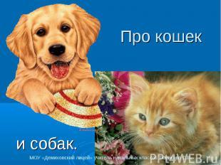 Про кошек и собак МОУ «Демиховский лицей» учитель начальных классов Тюникова С.В