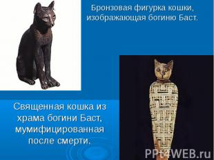 Бронзовая фигурка кошки, изображающая богиню Баст. Священная кошка из храма боги