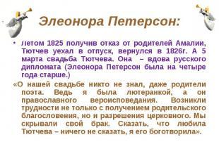 Элеонора Петерсон: Летом 1825 получив отказ от родителей Амалии, Тютчев уехал в