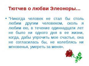 """Тютчев о любви Элеоноры… """"Никогда человек не стал бы столь любим другим человеко"""