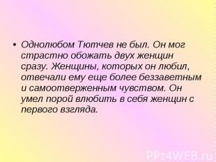 Однолюбом Тютчев не был. Он мог страстно обожать двух женщин сразу. Женщины, кот