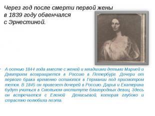 Через год после смерти первой жены в 1839 году обвенчался с Эрнестиной. А осенью
