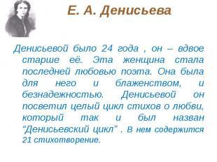 Е. А. Денисьева Денисьевой было 24 года , он – вдвое старше её. Эта женщина стал