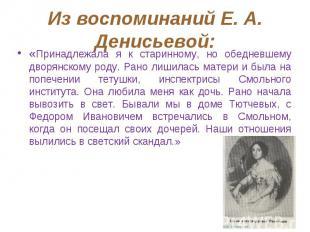 Из воспоминаний Е. А. Денисьевой: «Принадлежала я к старинному, но обедневшему д